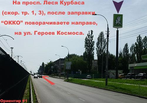 Контакти Первый-ориентир-Лес.Курб-WEB